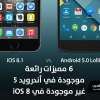 """6 مميزات رائعة في """"أندرويد 5″ غير موجودة في iOS 8"""