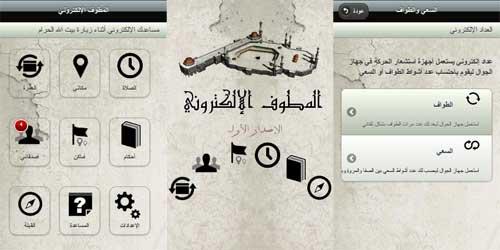 """Tawaf تطبيق """"المطوف"""" مجانا مسلم 159.jpg"""