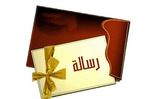 تطبيق مسجات مجانية بالعربية المناسبات 127.jpg