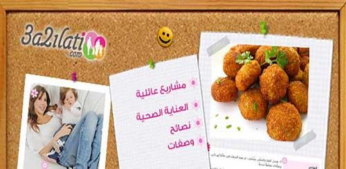 برنــامج عائلتي الرائع خـاص بالمراه العربيـه يحتوي مواد مفيده للمراهـ