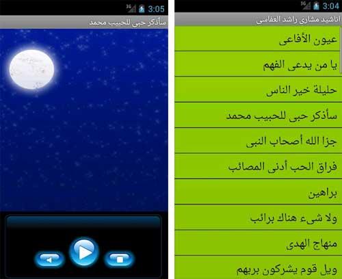 نسخة مستحدثة تطبيق أناشيد إسلامية 225.jpg