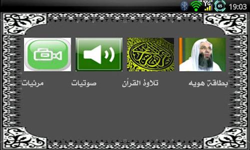 تطبيق الشيخ محمد حسان مجانا 32.jpg