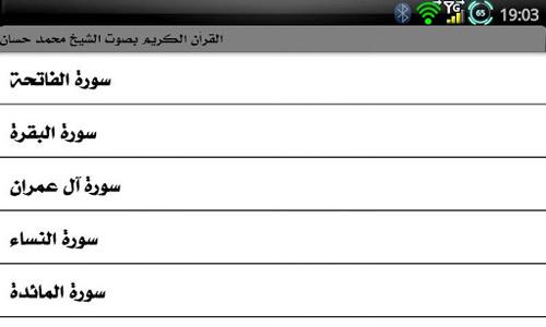 تطبيق الشيخ محمد حسان مجانا 41.jpg