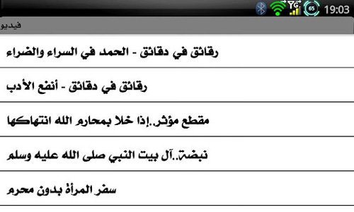 تطبيق الشيخ محمد حسان مجانا 5.jpg