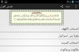 تطبيق قصص القرآن الكريم مجانا لأجهزة الاندرويد