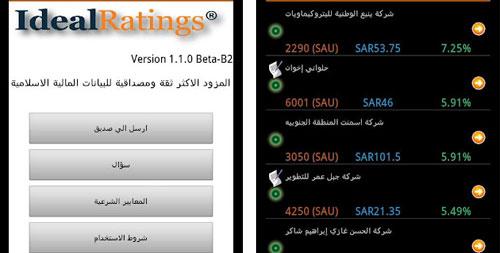 تطبيق المستثمر الاسلامي الغني والعملي 248.jpg