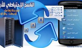 تطبيق الناسخ الاحتياطي للأرقام المحفوظة في هاتفك