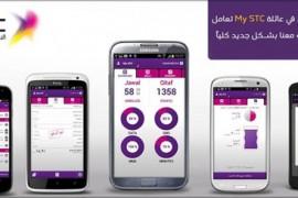 تطبيق شركة الاتصالات السعودية الجديد لاجهزة اندرويد