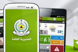 التطبيق الرسمي للدفاع المدني 998 في السعودية