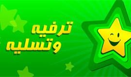 افضل تطبيق عربي للترفيه والتسلية مجاني بالكامل