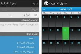 بالعربية: جدول مباريات كرة القدم لكل البطولات