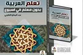 تطبيق لتعلم اللغة العربية بدون معلم – مجانا للاندرويد