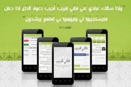 تطبيق للأدعية الاسلامية اليومية مجانا للاندرويد
