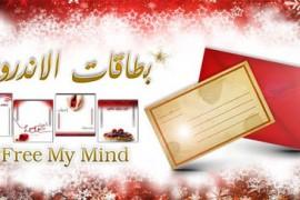 نسختان من تطبيق بطاقات الاندرويد بتصميم عربي