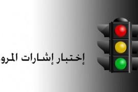 تطبيق اختبار اشارات المرور بالعربية ومجانا