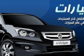 تطبيق مجاني يأتيك بكل مستجدات السيارات بالصورة والكلمة