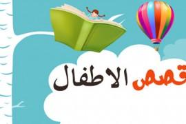 تطبيق قصص الاطفال مجانا لأجهزة الاندرويد