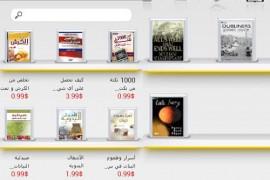 """تطبيق """"مكتبتي"""" عربي جهاز بأجهزة الاندرويد"""