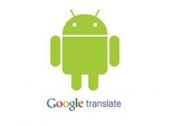 جوجل تطرح خدمة الترجمة للاندرويد بدون اتصال بالإنترنت