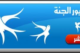 """تطبيق قناة """"طيور الجنة"""" في بث مباشر على الاندرويد مجانا"""