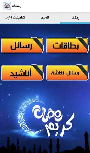 تطبيق للاندرويد لتبادل التهاني والتبريكات بمناسبة رمضان المبارك