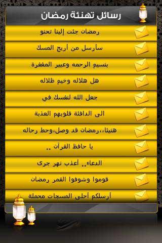 تحميل مجاني تطبيق بطاقات رسائل رمضان والعيد 2014