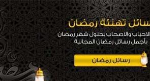 تطبيقات للاندرويد لتبادل التهاني والتبريكات بمناسبة شهر رمضان المبارك