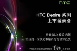 اتش تي سي ستكشف عن مجموعة من هواتف Desire خلال يوم 27 نوفمبر