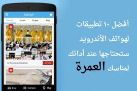 أفضل 10 تطبيقات لهواتف الأندرويد ستحتاجها عند أدائك لمناسك العمرة