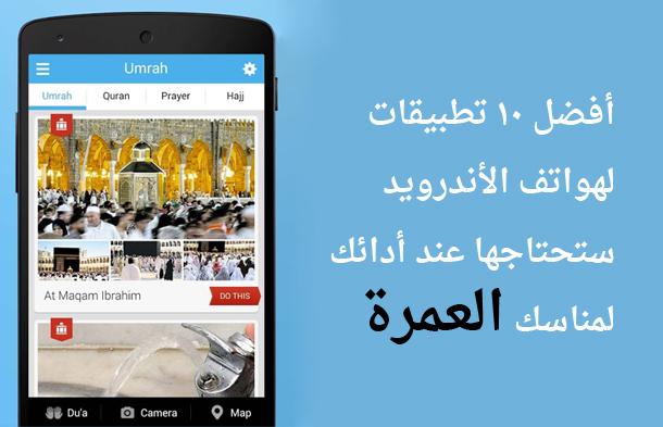 أفضل 10 تطبيقات لهواتف الأندرويد ستحتاجها عند أدائك لمناسك العمرة Umrah