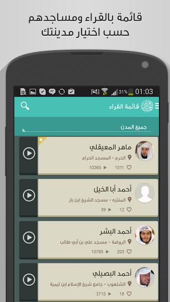 أفضل 10 تطبيقات لهواتف الأندرويد ستحتاجها عند أدائك لمناسك العمرة Unnamed-4