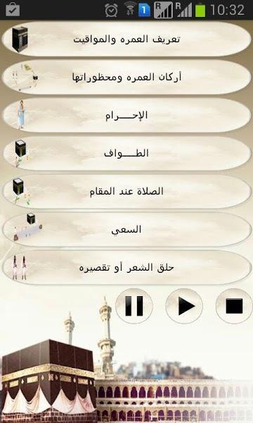 أفضل 10 تطبيقات لهواتف الأندرويد ستحتاجها عند أدائك لمناسك العمرة Unnamed-5