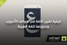 كيفية تغيير اللغة في هواتف الأندرويد وتحويلها للغة العربية (دليل أندرويد للمبتدئين)