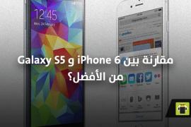 مقارنة بين iPhone 6 و Samsung Galaxy S5: من الأفضل؟