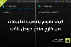 كيف تقوم بتنصيب تطبيقات من خارج متجر Google Play (دليل أندرويد للمبتدئين)