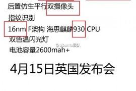 تسريبات جديدة حول مواصفات وسعر هاتف Huawei P8