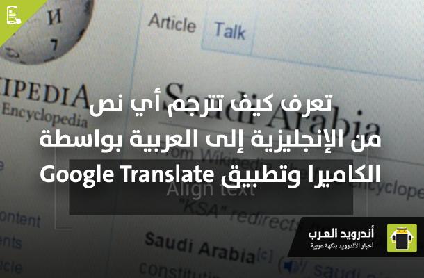 تعرف كيف تترجم أي نص من الإنجليزية إلى العربية بواسطة الكاميرا