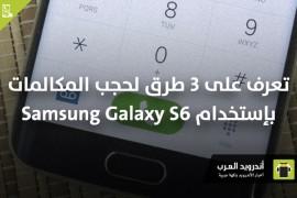 تعرف على 3 طرق لحجب المكالمات بإستخدام Samsung Galaxy S6
