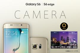 هواتف Galaxy S6 و S6 Edge لن يكون عليها شعار (سامسونج) في اليابان