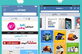 تطبيق Souq: أفضل وسيلة للتسوق والشراء عبر الإنترنت في الوطن العربي