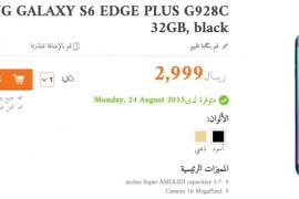 الآن في السعودية يمكنك طلب هاتف Note 5 و S6 Edge Plus مسبقا!