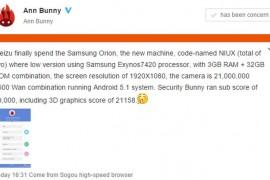 تسريب مواصفات هاتف ME5 القادم من شركة Meizu