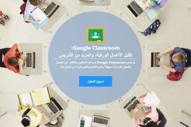 تطبيق Classroom يحصل على تحديث كبير على الأندرويد