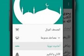دعم تطبيق مكتبة المسلم الصوتية لأزيد من 60 لغة