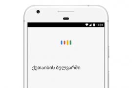 """ميزة """"Google Voice search"""" تدعم 30 لغة جديدة"""