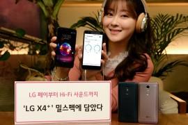 تعرف على مواصفات هاتف إل جي LG X4
