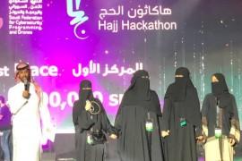 """السعودية تحصل على المركز الأول في مسابقة """"هاكاثون الحج"""" ومصر في المركز الثاني"""