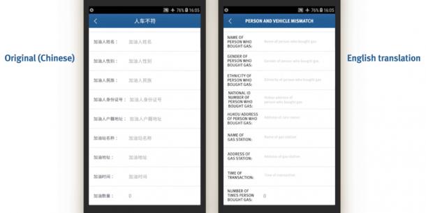 الصين تجبر المسلمين على تحميل تطبيق يتتبع نشاطهم ويراقبهم 208165-تطبيق-ص