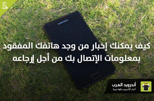 lost-dphone